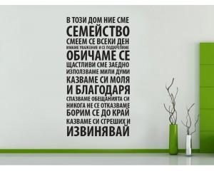 Стикер за стена Семейни ценности