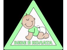 Предупредителен стикер за кола Бебе