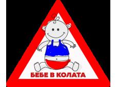 Предупредителен Стикер Бебе в автомобила