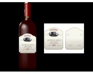 Етикет за вино с персонален надпис - 25 бр