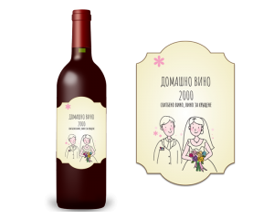 Етикет за бутилка, вино, ракиа, домашна напитка 25 броя