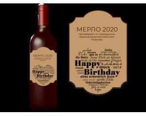 Етикет за винена бутилка за рожден ден  #2323BB