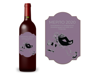 Етикет вино бутилки за специален повод - 25 бр #Ц