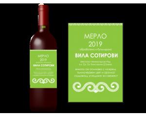Етикет за вино в зелено #3344567