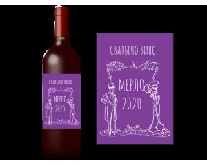 Етикет за сватбено вино - 25 бр #345098
