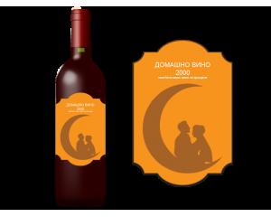 Етикет за винена бутилка за любовен повод 25 бр #4232662