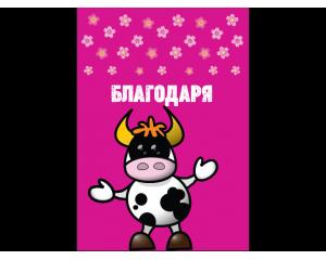 Картичка Благодаря врозово  #44554342_pink