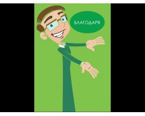 Благодарствена картичка в зелено  #456654