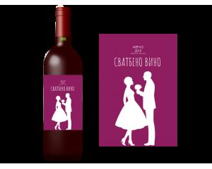 Етикет вино бутилки за сватба - 25 бр #456783