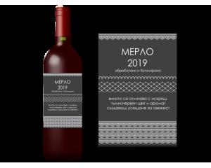 Етикет за вино бутилки в сиво- 25 бр #5567321