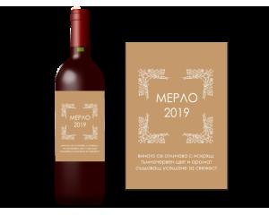 Етикет за вино в бежово - 25 бр #56123