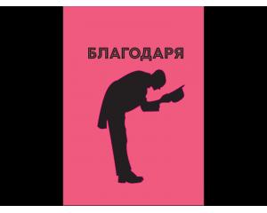 Благодарствена картичка с изчистен дизайн  #5645365