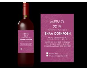 Етикет за вино бутилки в лилаво - 25 бр #56543