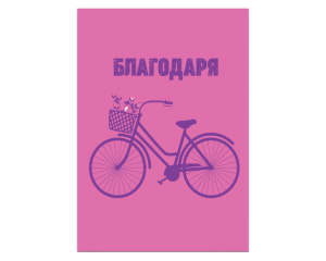 Благодарствена картичка в лилаво  #65456
