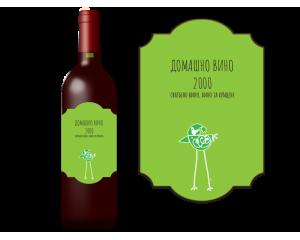 Етикет за бутилка в зелено 25 бр #656544