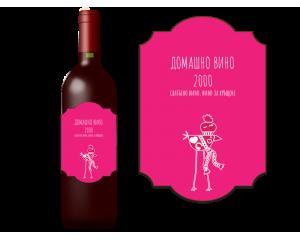 Етикет за вино в розово #656544