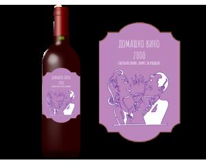 Етикет за бутилка за любовен повод 25 бр #6666777