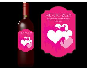 Етикет за бутилка за романтичен повод #66771111