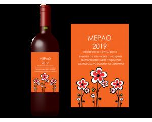 Етикет за вино бутилки в оранжево - 25 бр #676777_orange
