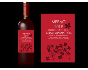 Етикет за вино бутилки в червено - 25 бр #898977_red
