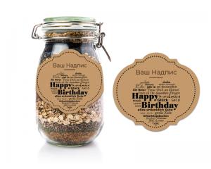 Самозалепващи етикети за подарък за рожден ден - 12бр