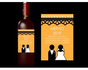 Етикет за вино бутилки в оранжево - 25 бр #987654
