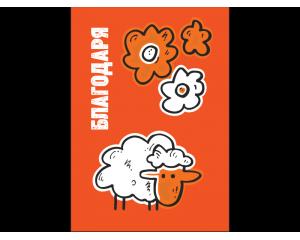 Цветна благодарствена картичка  #9912345