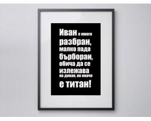 Подарък за Ивановден - картина с хумористичен надпис