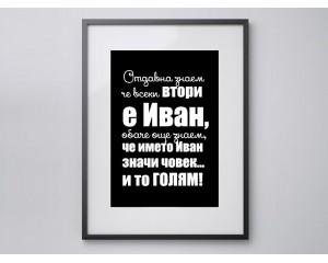 Подарък за Ивановден - картина с надпис