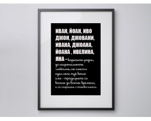 Подарък за Ивановден за мъж или жена - картина с надпис