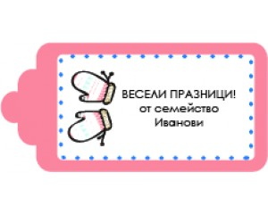 Етикети за подаръци - персонализирани - 20бр