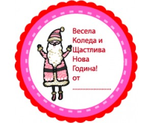 Коледни Етикети за подаръци - персонализирани - 20бр