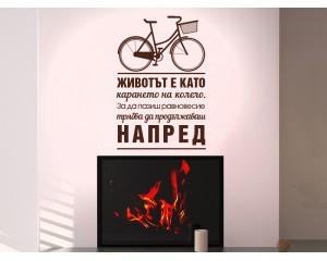 Декоративен стикер Велосипед с надпис