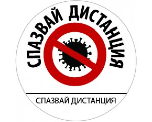 Предупредителен стикер Спазвай дистанция - 4 бр