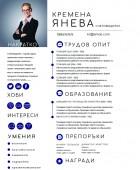Шаблони за автобиография (6)