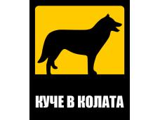 Самозалепващ стикер за автомобил Куче в колата