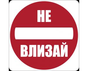 Самозалепващ стикер БЕ ВЛИЗАЙ
