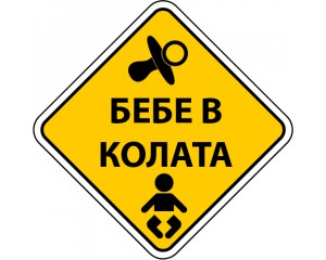 Знак за кола - БЕБЕ на борда