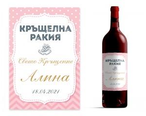Етикет за бутилка за Кръщене - момиче 25 бр