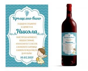 Етикет за бутилка за кръщелна напитка25 бр