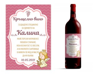 Етикет в розово за бутилка за Кръщене - момиче 25 бр