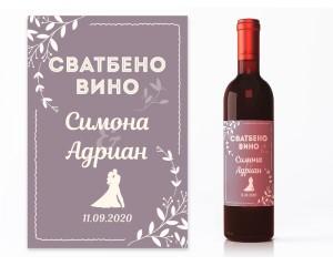 Етикет за бутилка сватбени напитки - 25 бр