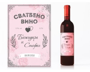 Етикет за бутилка за сватбено вино 25 бр